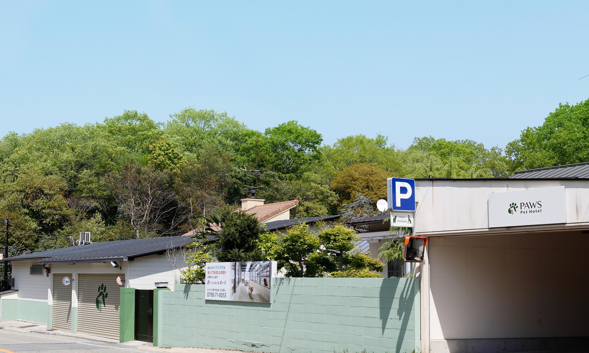 兵庫県西宮市のペットホテル ポーズ [PAWS]